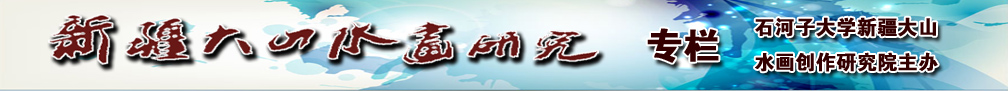 石河子大学新疆大必威体育betway888创作研究院