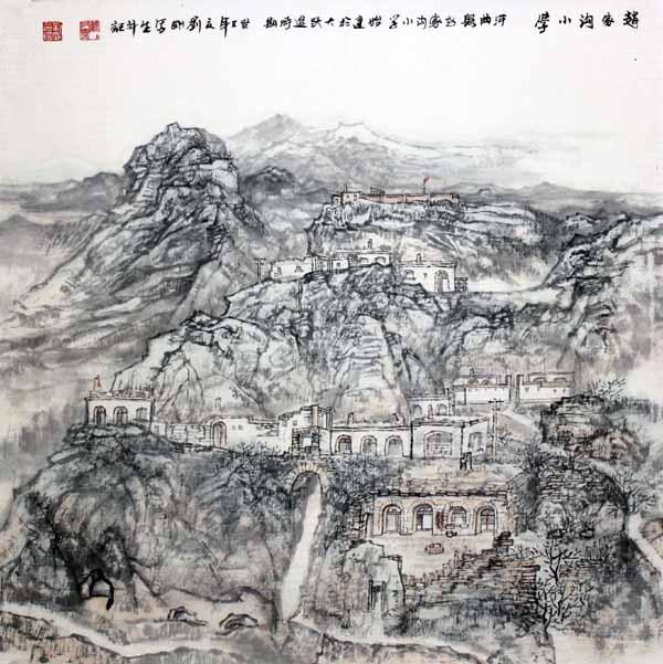 画家刘刚必威体育betway888作品欣赏-赵家沟小学