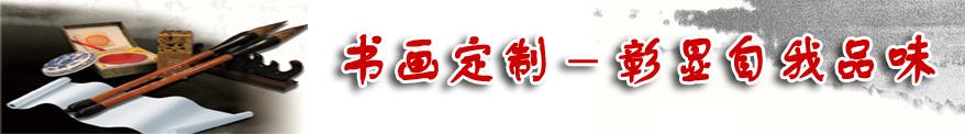 书画定制(中国必威体育betway888艺术网)